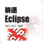 精通eclipse