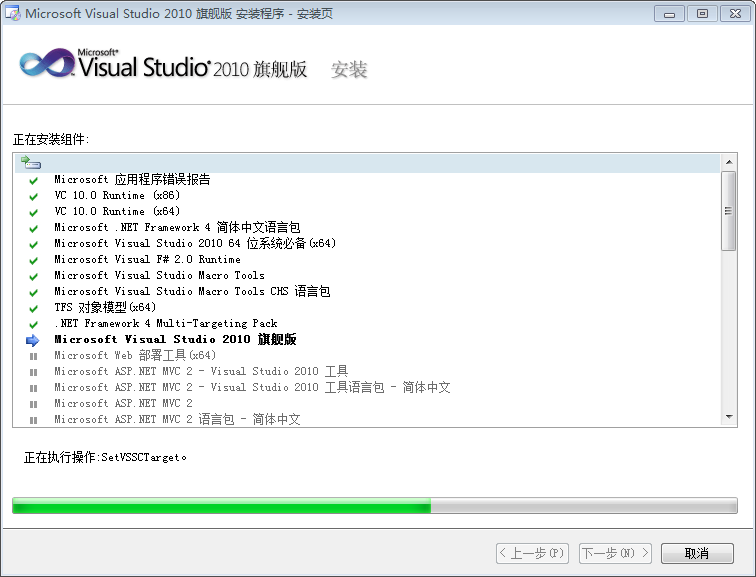 Visual Studio 2010旗舰版