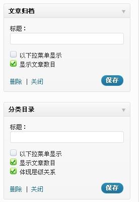 wordpress中文章归档和分类目录的设置
