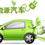 电动汽车充电5项新国标2015