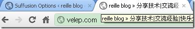浏览器页面标签中显示副标题效果示意图